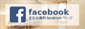 きむら歯科 facebookページ