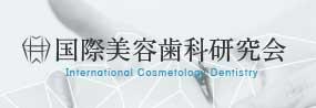国際美容歯科研究会